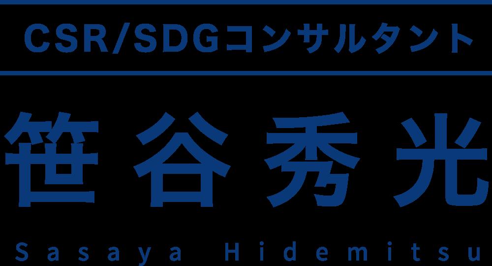 笹谷秀光 CSR / SDGコンサルタント