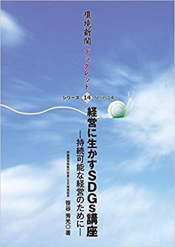 環境新聞ブックレットシリーズ14 経営に生かすSDGs講座