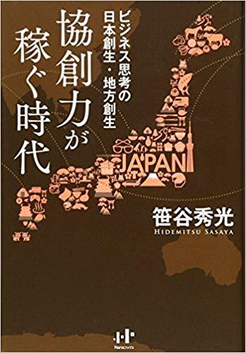 協創力が稼ぐ時代 ―ビジネス思考の日本創生・地方創生