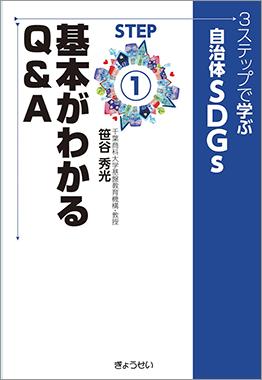3ステップで学ぶ 自治体SDGs 全3巻セット