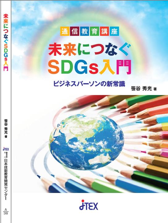 通信教育講座「未来につなぐSDGs 入門~動画解説付き~ービジネスパーソンの新常識ー」