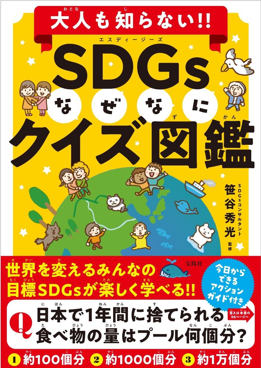 大人も知らない!? SDGsなぜなにクイズ図鑑(監修)